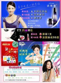 女性化妆品宣传单设计PSD
