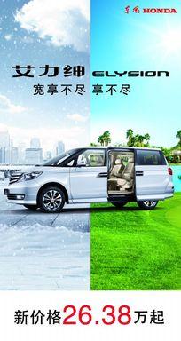 东风汽车创意宣传广告