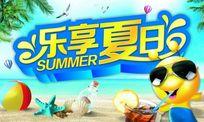 乐享夏日免费海报模板设计