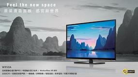 液晶平板电视PS广告海报