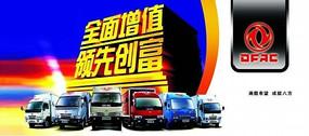 东风货车横幅广告源文件