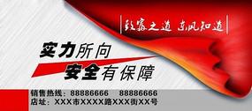 东风汽车门店广告PSD横幅