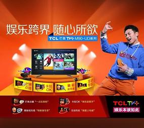 TCL液晶电视广告海报设计