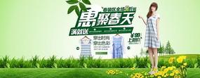 惠聚春天PSD海报