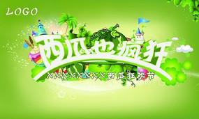西瓜狂欢节源文件海报