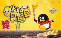 2012伦敦奥运会psd海报