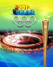 2012伦敦奥运会psd开幕海报