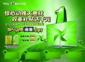 TCL电视海报psd素材