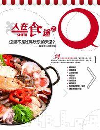 人在食途PSD海报设计