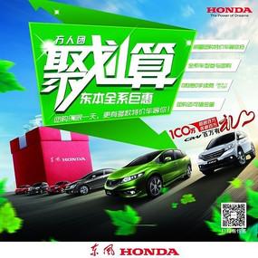 东风汽车促销活动宣传海报