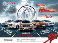东风汽车PSD宣传海报设计