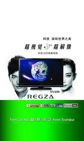 LED液晶电视psd海报下载