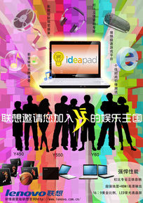 联系笔记本电脑宣传广告PSD