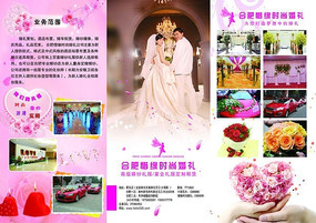 时尚婚礼三折页PSD素材下载