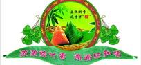 端午节香粽POP广告