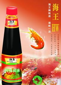 海王蚝油海报