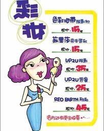 彩妆促销打折pop海报