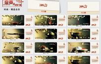 2010虎年台历模板