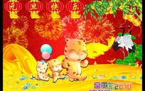 2010庚寅年元旦快乐
