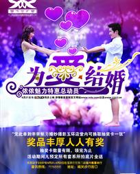 婚纱影楼海报-为爱结婚