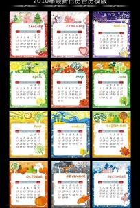 2010年卡通景色日历模板
