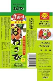 日本料理包装