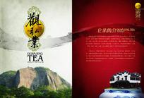 观弘茶业折页设计