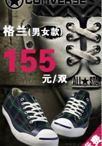 匡威鞋网页广告