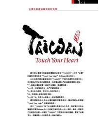 台湾观光局VI模板1-01