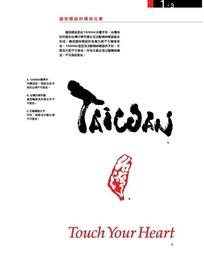 台湾观光局VI模板1-03