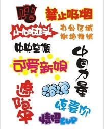 POP字体 共同学习