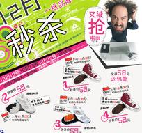 一线品牌运动鞋秒杀广告