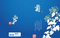 精装笔记本封面设计 梅兰竹菊 菊 矢量设计稿