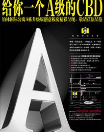 铂林CBD楼盘海报