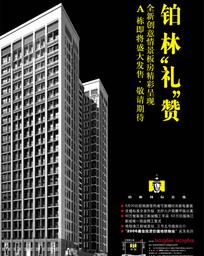 铂林商业楼盘海报