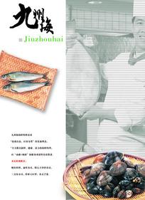 九州海日式料理海报