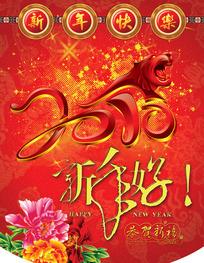 2010春节吊旗