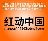 日本Hiragino kaku GB简体中文字体