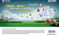 中国移动宣传海报-百场文化巡演广告