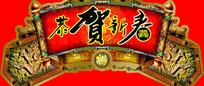 虎年牌匾-恭贺新春