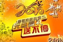 2010年春节促销海报
