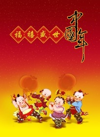 福禧盛世中国年