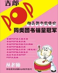 图书促销POP海报模板失量素材