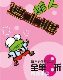 蛙人POP海报模板失量素材