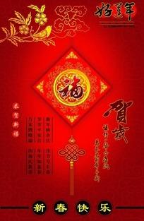 新春快乐海报