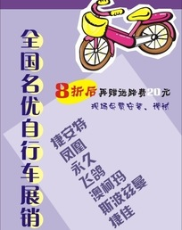 自行车展销POP海报模板失量素材