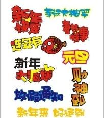 传统节日庆典类pop字体