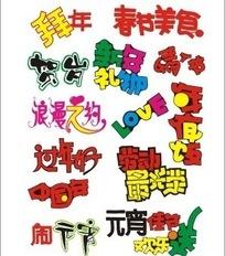 节日庆典类pop字体