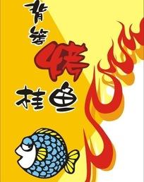 烤桂鱼美食POP海报失量素材 [ 矢量图. CDR]