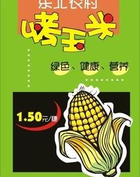 烤玉米美食POP海报失量素材   [ 矢量图. CDR]